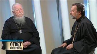Ответ священника. Протоиерей Димитрий Смирнов и протоиерей Алексей Батаногов (ТК Спас, 2019.11.09)