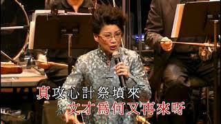 劉惠鳴 - 有情活把鴛鴦葬 (胡美儀鼓舞飛揚粵調演唱會)