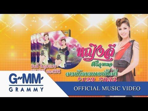 Ying Lee Srijumphon - Ying lan lar