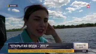 Масштабы поражают  под Владимиром стартовал конкурс «Открытая вода 2017»