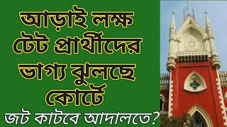 Primary Assistant Teacher Exam Date By DPE -2019 - Nhạc Mp3 Youtube