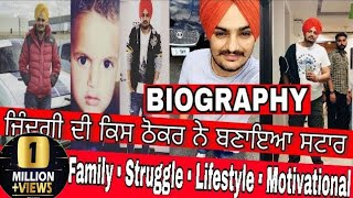Sidhu Moose Wala Biography | Family | House | Cars | Hobby | Lifestyle | Unlimited Gyan