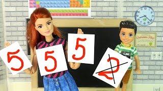 ИСПРАВИЛ ДВОЙКУ ПО СПЕЦИАЛЬНОЙ МЕТОДИКЕ Мультик #Барби Школа Куклы Игрушки для Девочек