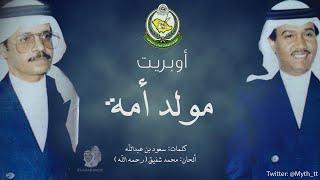 أوبريت مولد أمة - (كامل) - محمد عبده و طلال مداح | الجنادرية 1410هـ / 1990م تحميل MP3