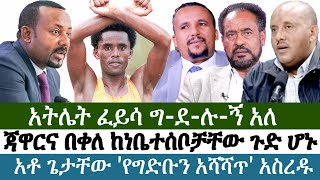 Ethiopia | የእለቱ ትኩስ ዜና | አዲስ ፋክትስ መረጃ | Addis Facts Ethiopian News | Abiy Ahmed | Feyisa Lilesa