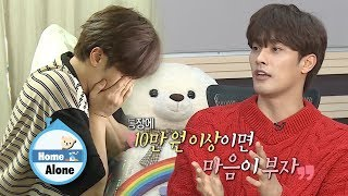 Sung Hoon Have 492.79 Dollars Left in His Account.. [Home Alone Ep  263]