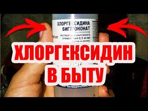 ХЛОРГЕКСИДИН( Копеечное Средство) на все случаи жизни. заменило аптечку в быту! Полезное применение