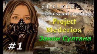 S.T.A.L.K.E.R. The Project Medeiros # 1. Закон Султана.