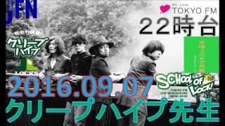 TOKYOFM:SCHOOLOFLOCK!『もう、いる』社会の講師クリープハイプ先生アルバム『世界観』について聞いていくぞ!2016.09.07