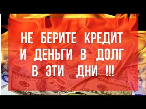 Когда можно и когда нельзя брать деньги в долг