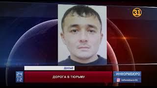 Полицейские задержали рецидивиста, сбежавшего из следственного изолятора в Астане