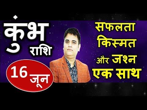 Download Kumbh Rashi 14 June Aaj Ka Kumbh Rashifal Kumbh 14 June
