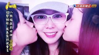 2018.09.23【台灣演義】八點檔女神 白家綺 | Taiwan History