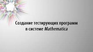 Создание тестирующих программ в системе Mathematica