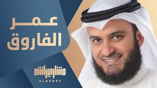 عمر الفاروق | مشاري راشد العفاسي تحميل MP3
