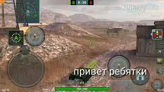 ТРАМПЛИН НА КАРЬЕРАХ !!! WOT Blitz