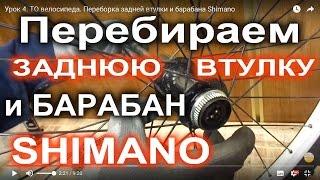 Как разобрать барабан втулки shimano