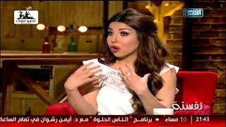 تحميل اغاني نفسنة  لقاء مع الشاعرة ندى يوسف MP3
