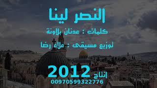 النصر لينا علاء رضا عدنان بلاونة 2012