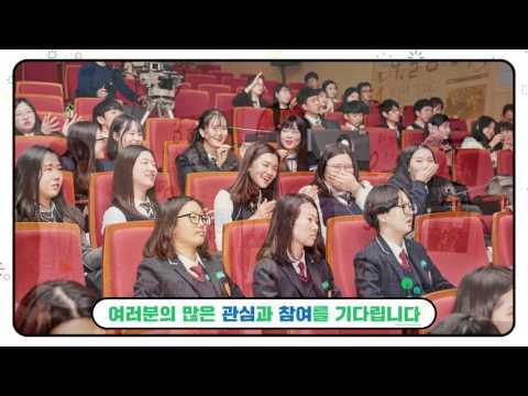 제8회 청소년사회참여발표대회 홍보 영상