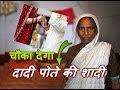 चौका देगा यहाँ दादी पोते की शादी भी होते है ?Chadha will also give grandmother's granddaughter?