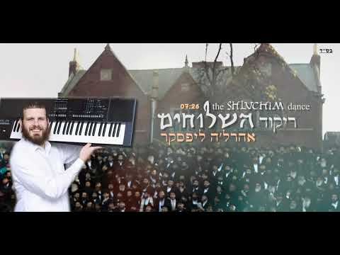 The Shluchim Dance
