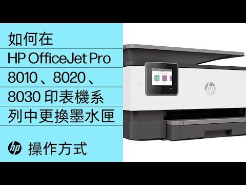 如何在 HP OfficeJet 8010 或 OfficeJet Pro 8020 或 8030 印表機系列中更換墨水匣