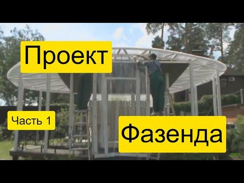 Прозрачные шторы ПВХ, Проект Фазенда и Степан.ру