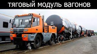 Трактор на рельсах, тяговый модуль вагонов ТМВ-2
