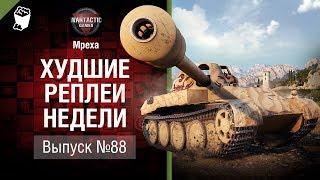 Весенние раки - ХРН №88 - от Mpexa [World of Tanks]