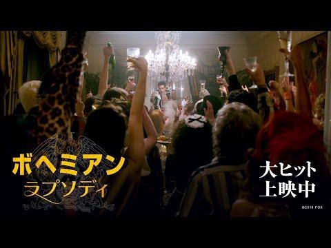 クイーン/映画『ボヘミアン・ラプソディ』クイーンのクリスマスソング動画