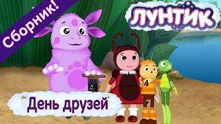 День друзей 👫 Лунтик 👫 Сборник мультфильмов 2018