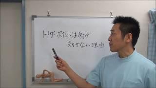 トリガーポイント注射が効かない理由はこれだ!|愛知県江南市の整体院爽快館
