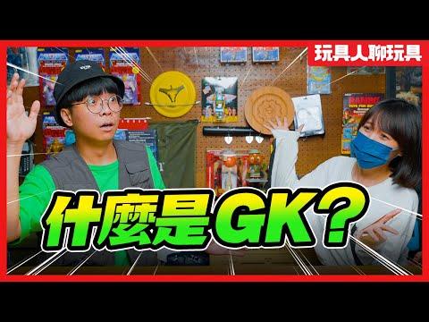 【玩具人聊玩具】什麼是GK?你的GK才不是GK呢?