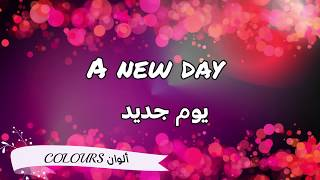Céline Dion   A New Day Has Come Lyrics أغنية رومانسية مترجمة