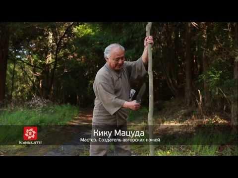 , title : 'Кику Мацуда: легенда авторских японских ножей'