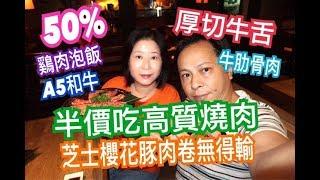 兩公婆食在香港 ~ 半價吃高質燒肉…平宜厚切牛舌.牛肋骨肉.芝士櫻花豚肉卷無得輸.雞肉泡飯.特價A5和牛