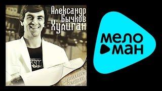 АЛЕКСАНДР БЫЧКОВ - ХУЛИГАН / ALEKSANDR BYCHKOV - KHULIGAN