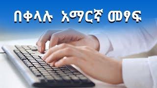how to use Amharic keyboard on I phone በ i phone ስልኮች ላይ