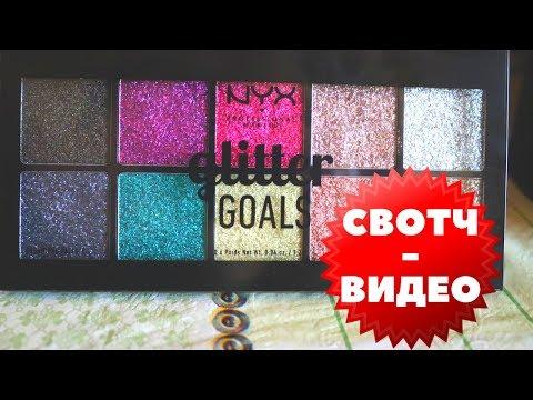 Свотч видео палетки Glitter goals от NYX