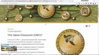 компания CresoCoin +