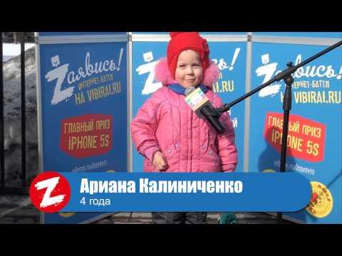 Ариана Калиниченко, 4 года