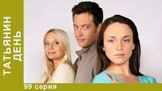 Татьянин День. 99 Серия. Сериал. Мелодрама. Амедиа