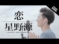 【逃げ恥】恋 / 星野源 [フル歌詞付](逃げるは恥だか役に立つ TBS火曜ドラマ 主題歌)[covered by 黒木佑樹]