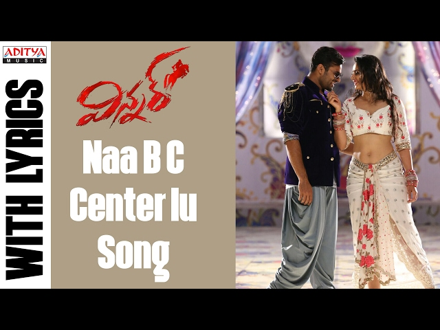 Naa B C Center'lu Audio Song | Winner Movie Songs | Sai Dharam Tej