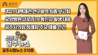 신바람 공주뉴스 310회(2021 대백제전, 정례브리핑, 12월 역사인물, 이명성, 이명덕, UCC공모작) 이미지