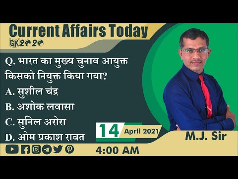 Current Affairs 2021 in Hindi 14 April 2021 by GK 2020 || Current Affairs today