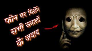 Phone Par Milenge Sabhi Sawalo Ke Jawab | The Answer Man Paranormal Game Hindi