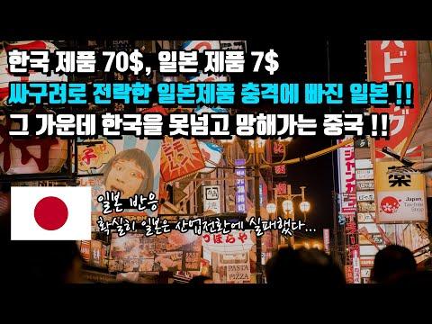 싸구려로 전락한 일본, 한국을 못넘고 망해버린 중국!!