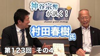 第123回④ 村田春樹氏:自衛隊は何のためにある?